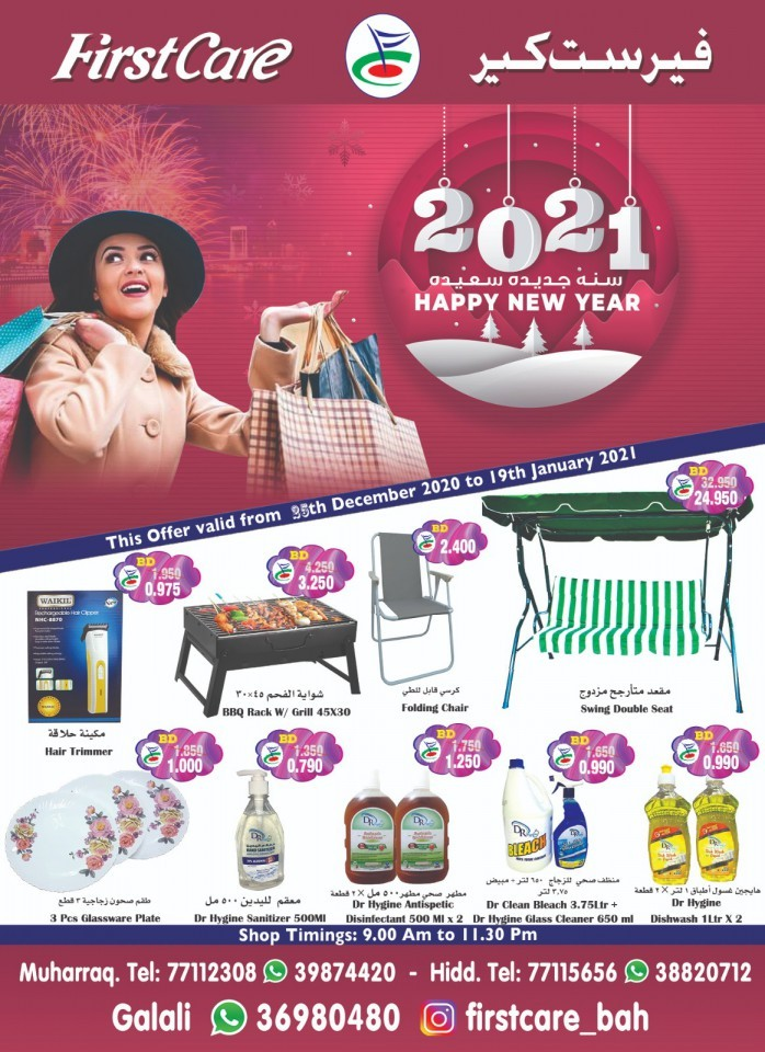 First Care Happy New Year Offers