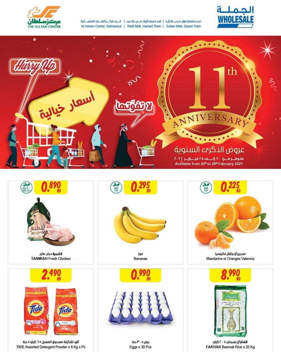 Sultan Center Anniversary Offers
