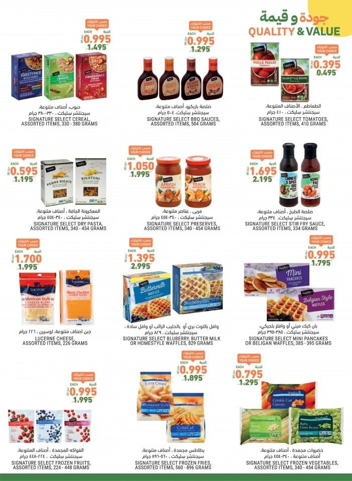 Tamimi Markets Wow Offers
