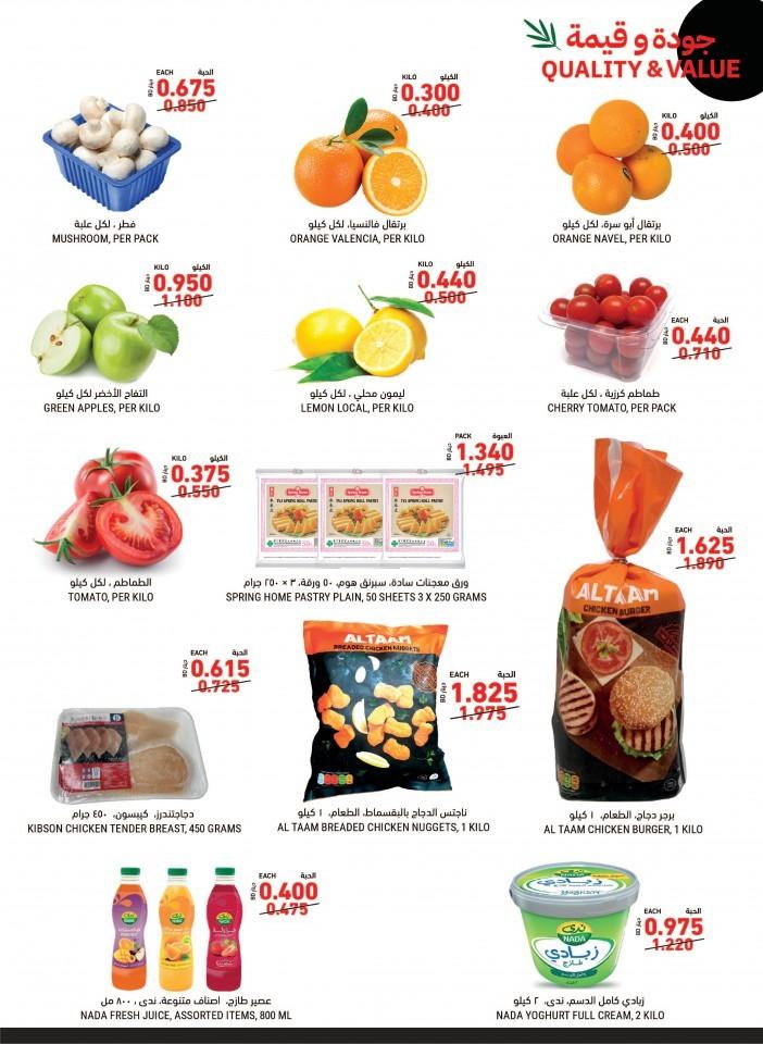 Tamimi Markets Super Offers