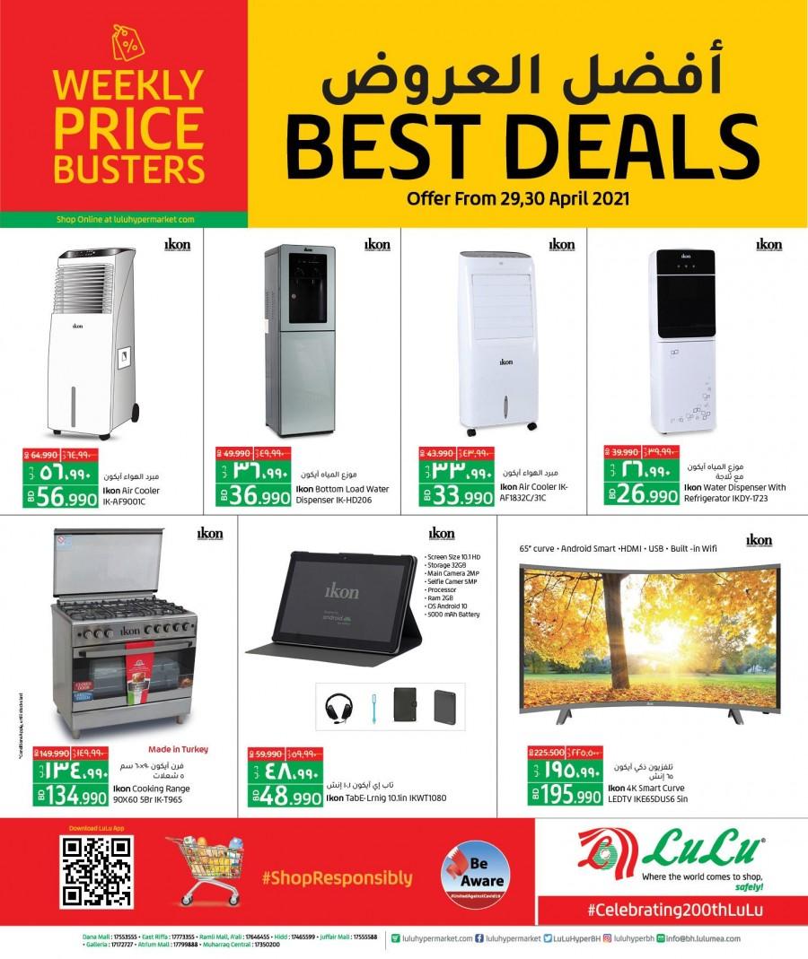 Lulu Weekly Best Offers