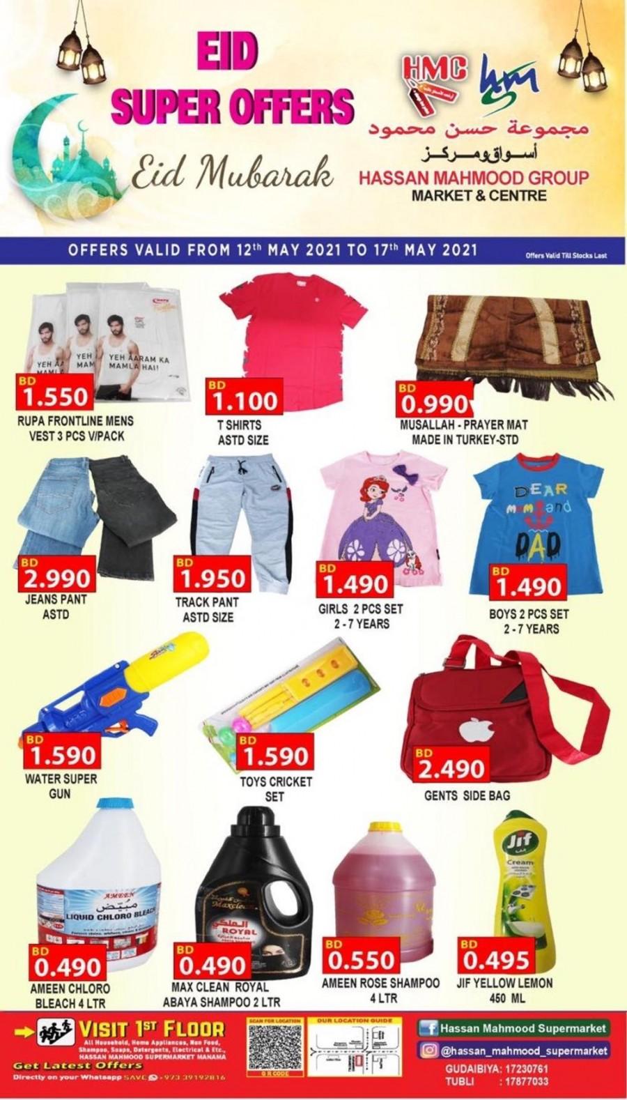 Hassan Mahmood Eid Super Deals