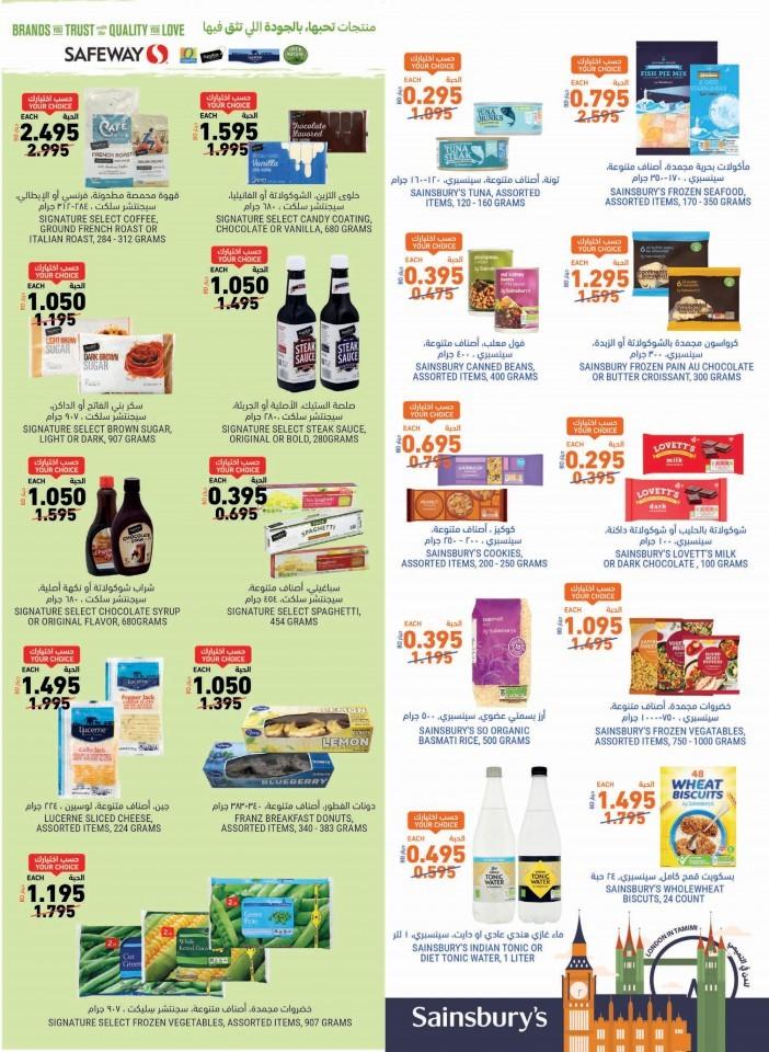 Tamimi Markets Summer Promotion