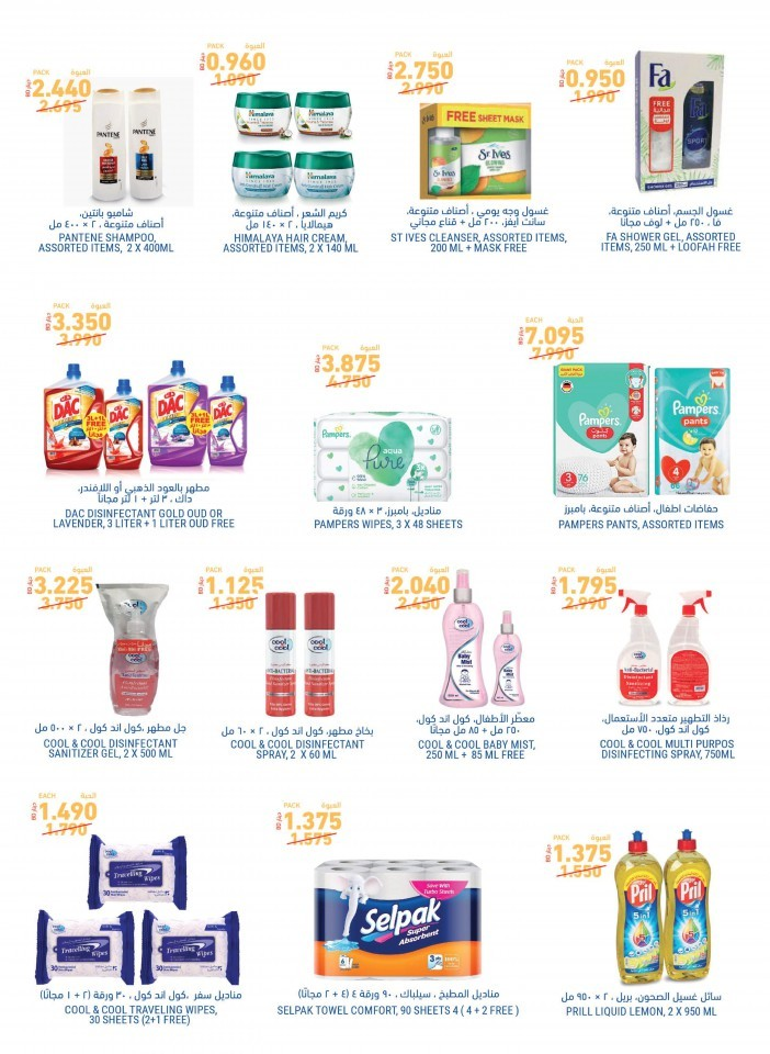 Tamimi Markets Happy Eid Promotion