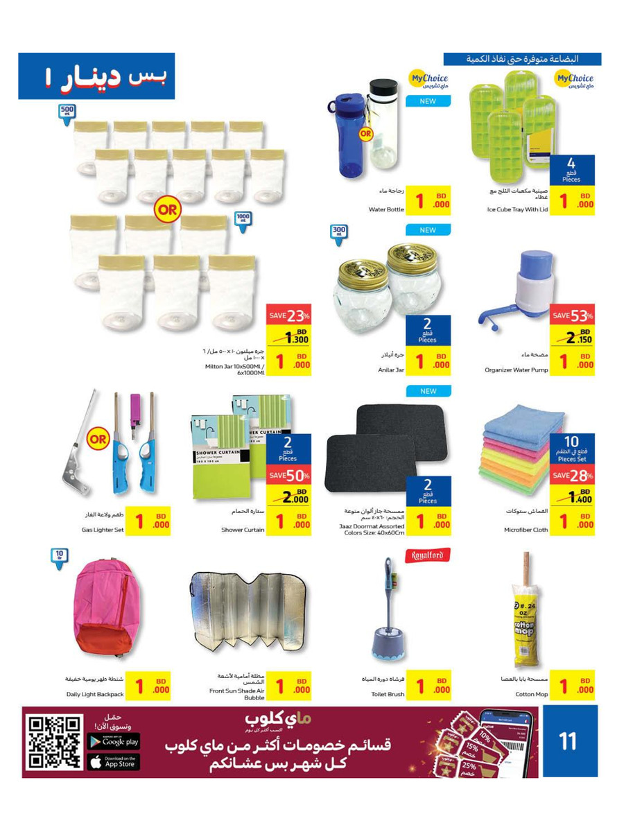 Carrefour Get More For BD 1