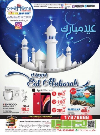 Home Electronics Eid Mubarak Offers