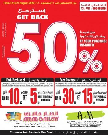 Ansar Gallery Weekly Killer Deals