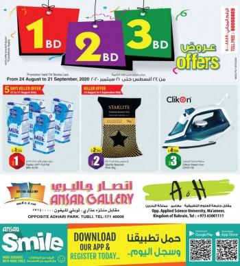 Ansar Gallery BD 1,2,3 Deals