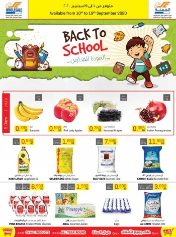 Sultan Center Back To School Offers