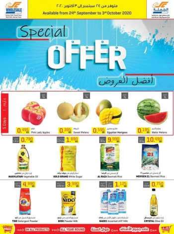 Sultan Center Special Offers