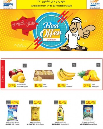 Sultan Center Shopping Offers