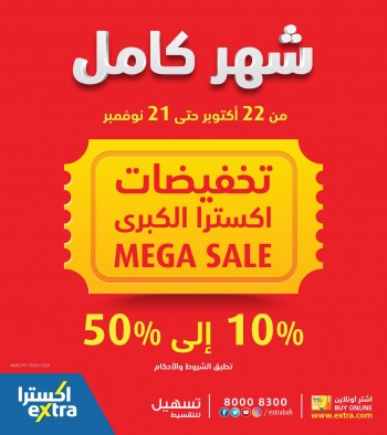 Extra Stores Mega Sale Offers