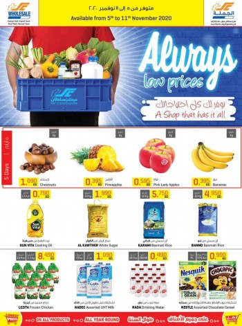 Sultan Center Always Low Prices