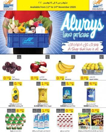 Sultan Center Low Prices Deals