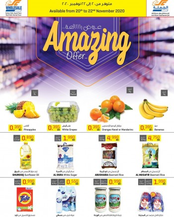 Sultan Center Amazing Offers