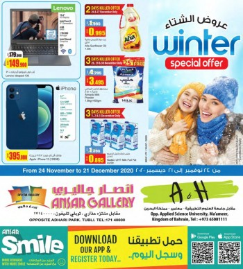 Ansar Gallery Winter Special Offers