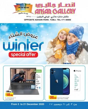 Ansar Gallery Winter Special Deals