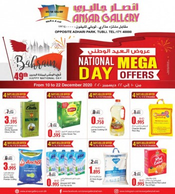Ansar Gallery National Day Offers