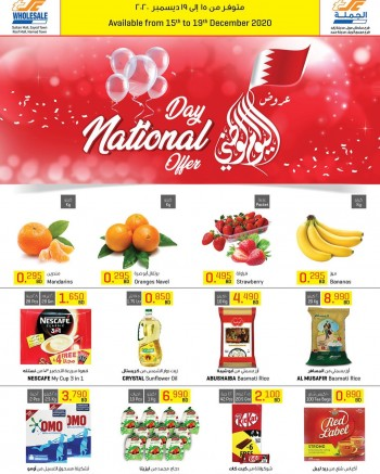 Sultan Center National Day Offers