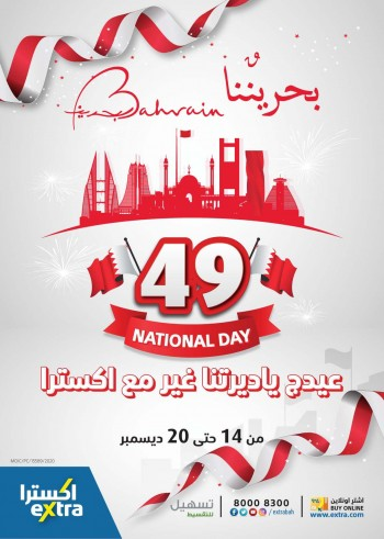 Extra Stores National Day Offers