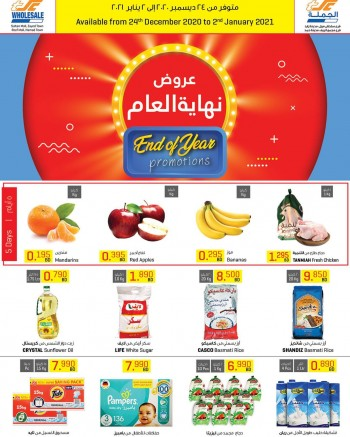 Sultan Center End Of Year Offers