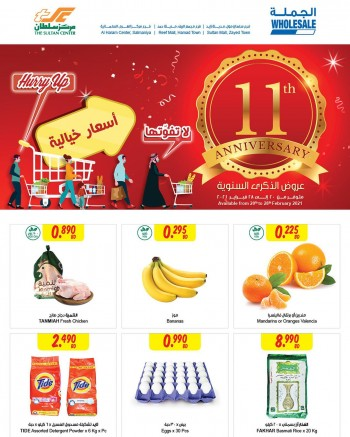 Sultan Center Anniversary Offers