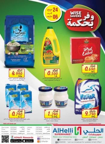 AlHelli Supermarket Wise Savers