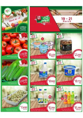AlHelli Supermarket Savers Deals