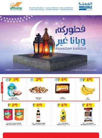 Sultan Center Ramadan Kareem