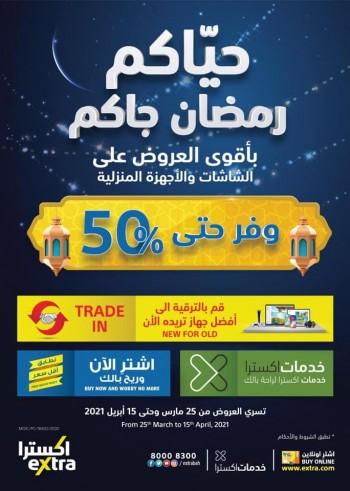 Extra Stores Ramadan Kareem