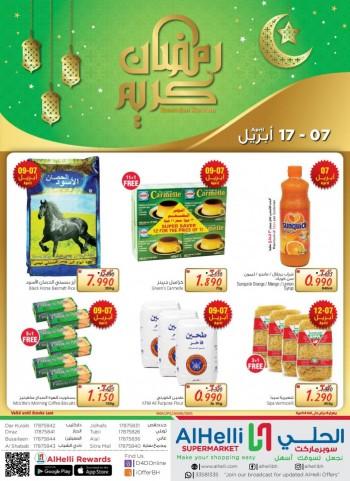 AlHelli Supermarket Ramadan Kareem