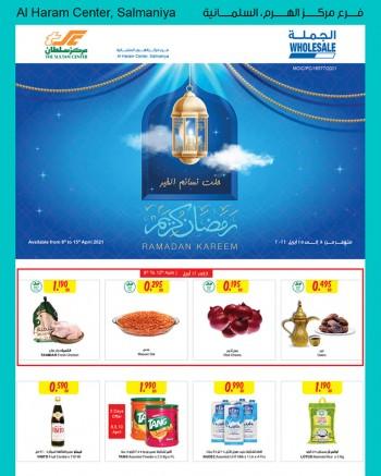 Sultan Center Ramadan Offers