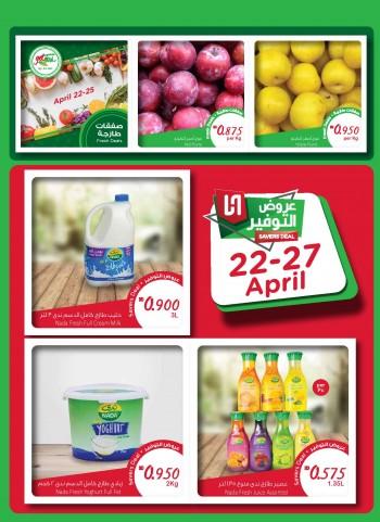 AlHelli Supermarket Savers Offers