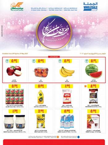 Sultan Center Ramadan Special