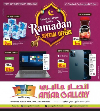 Ansar Gallery Ramadan Special Offers