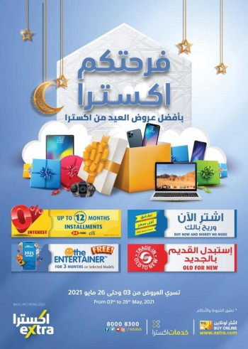 Extra Stores EID Mubarak