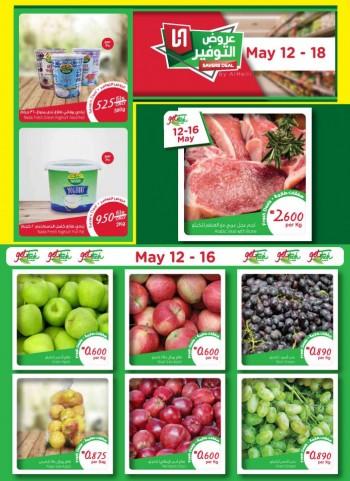 AlHelli Supermarket Eid Savers Deal