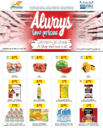Sultan Center Low Prices Offers
