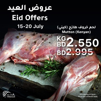 Al Muntazah Markets Eid Offers