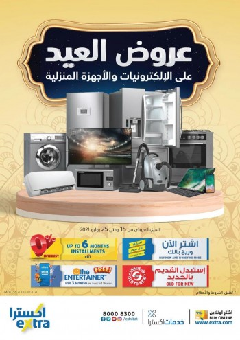 Extra Stores Eid Al Adha Offers