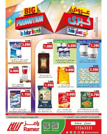 Ramez Askar Big Promotion