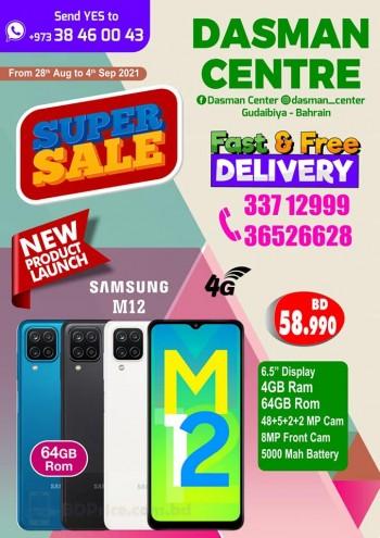 Dasman Centre Super Sale