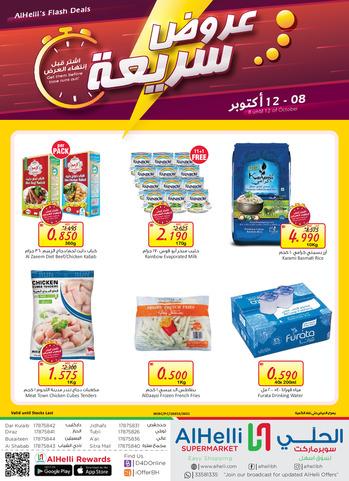 AlHelli Supermarket Flash Deals