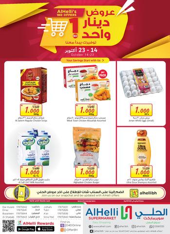 AlHelli Supermarket BD 1 Offers